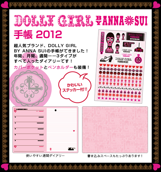 DOLLY GIRL BY ANNA SUI 手帳 2012