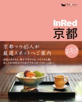 InRed 京都