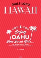 GIRLS LOCO HAWAII