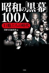 昭和の「黒幕」100人
