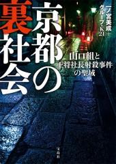 京都の裏社会 山口組と王将社長射殺事件の聖域
