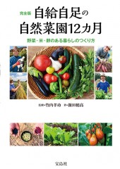 完全版 自給自足の自然菜園12カ月