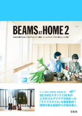BEAMS AT HOME 2