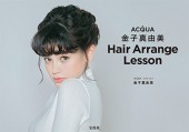 ACQUA 金子真由美 Hair Arrange Lesson