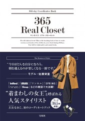 365 Real Closet