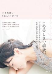 石井美保のBeauty Style