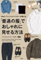 Men'sファッションバイヤーが教える 「普通の服」でおしゃれに見せる方法
