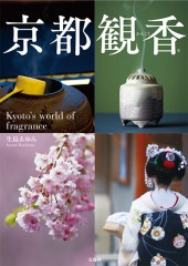 京都観香(かんこう)(R) Kyoto's world of fragrance