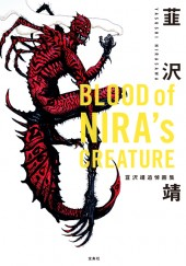 BLOOD of NIRA's CREATURE 韮沢靖追悼画集
