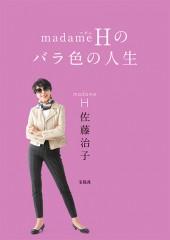 madame(マダム)Hのバラ色の人生