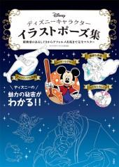 ディズニーキャラクター イラストポーズ集 宝島社の公式webサイト