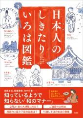 日本人のしきたりいろは図鑑