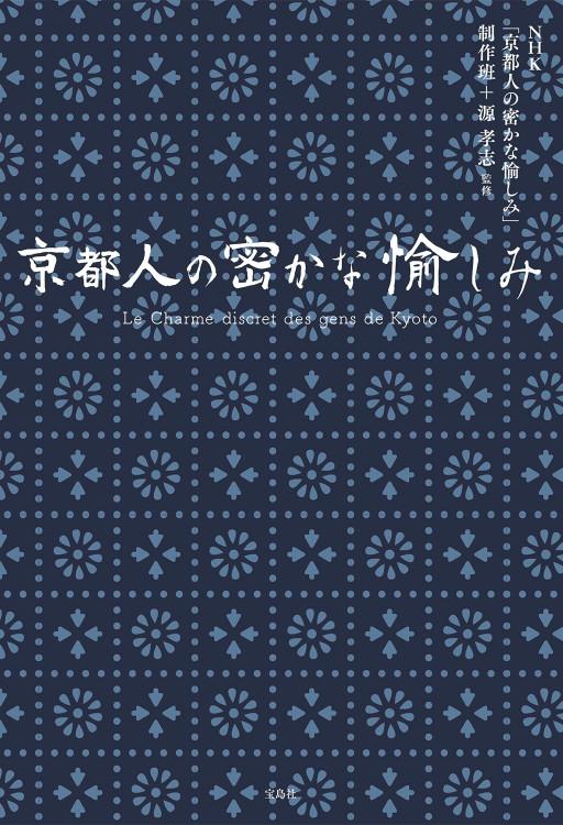 人 愉し 京都 かな の み 密