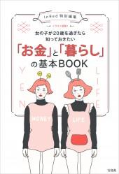 InRed特別編集 イラスト図解! 女の子が20歳を過ぎたら知っておきたい「お金」と「暮らし」の基本BOOK