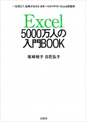 Excel 5000万人の入門BOOK