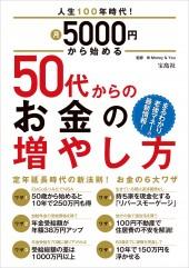 人生100年時代! 月5000円から始める 50代からのお金の増やし方
