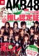 別冊宝島 AKB48推し!