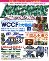 アーケードカードゲーム コレクターズBOOK