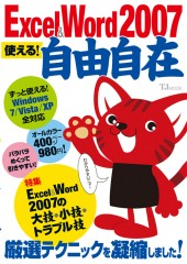 Excel&Word2007 使える! 自由自在