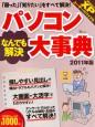 パソコンなんでも解決大事典 2011年版