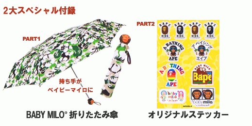 BAPE KIDS(R) by *a bathing ape(R) 2008 SPRING / SUMMER COLLECTION