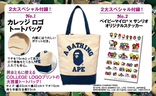 *A BATHING APE(R) 2010 AUTUMN COLLECTION