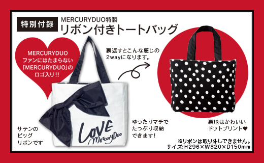 MERCURYDUO 2010 Autumn/Winter Collection