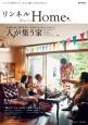 リンネル Home vol.4