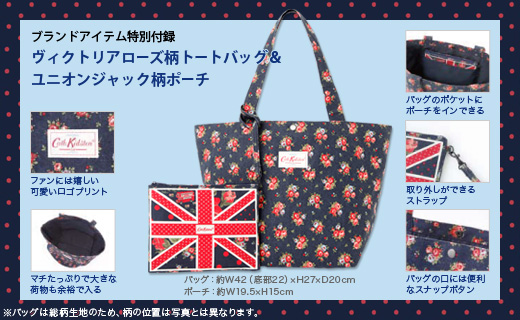 Cath Kidston SPECIAL BRITISH ISSUE