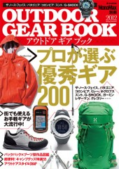 MonoMax別冊 OUTDOOR GEAR BOOK