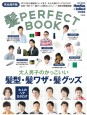 髪 PERFECT BOOK