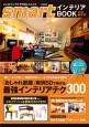 smart インテリアBOOK 2012秋冬号