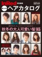 おしゃれヘアカタログ 2013冬春号