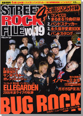 STREET ROCK FILE Vol.19
