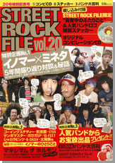 STREET ROCK FILE Vol.20