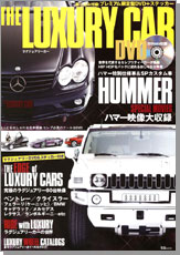 THE LUXURY CAR DVD