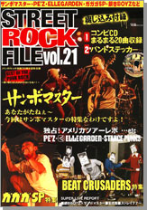 STREET ROCK FILE Vol.21