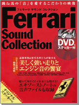 Ferrari Sound Collection