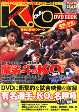 Knock Out DVD BOOK