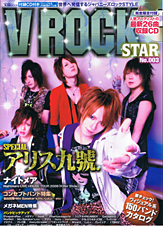 V ROCK STAR No.003
