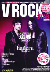 V ROCK STAR No.005