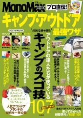 MonoMax特別編集 プロ直伝! キャンプ・アウトドア最強ワザ