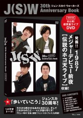 J(S)W 30th Anniversary Book