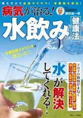 病気が治る! 水飲み健康法