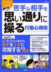 別冊宝島2289 洗脳のすべて│宝島社の公式WEBサイト 宝島チャンネル