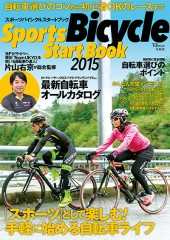 Sports Bicycle Start Book 2015