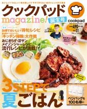 クックパッドmagazine! 誕生号