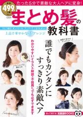 まとめ髪の教科書