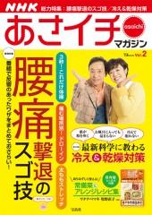 NHKあさイチマガジン Vol.2