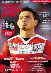 RUGBY SPECIAL BOOK